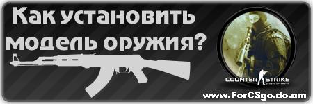 Как установить модели оружия в CS:GO
